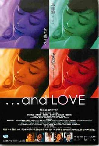 …and LOVE(試写状・宛名記入済)
