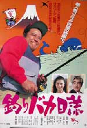 映画ポスター0152: 釣りバカ日誌