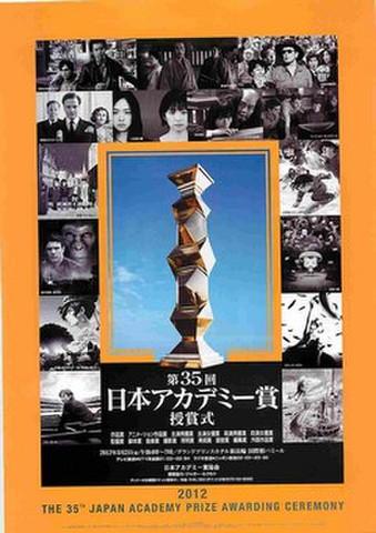 映画チラシ: 第35回日本アカデミー賞授賞式