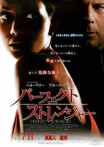 映画チラシ: パーフェクト・ストレンジャー