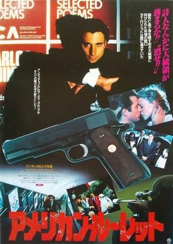 映画ポスター1724: アメリカン・ルーレット