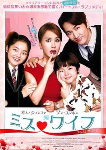 映画チラシ: ミス・ワイフ