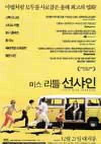 韓国チラシ914: リトル・ミス・サンシャイン