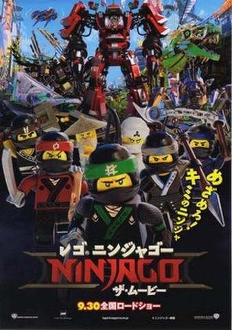 映画チラシ: レゴニンジャゴー ザ・ムービー(題字下・めざめろ!~)