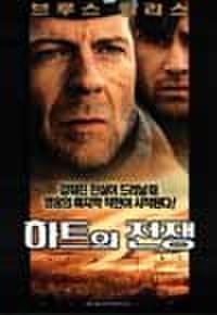 韓国チラシ022: ハーツ・ウォー