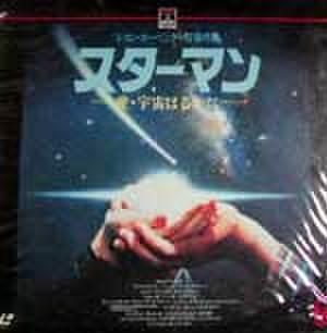 レーザーディスク438: スターマン 愛・宇宙はるかに