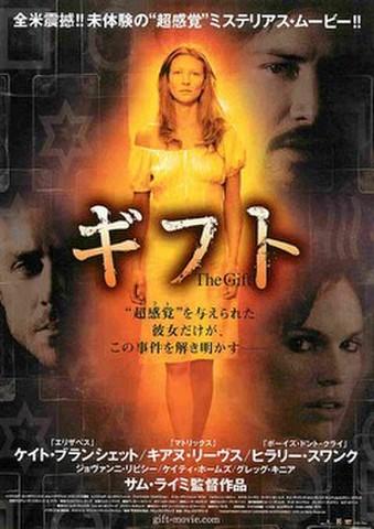 映画チラシ: ギフト(サム・ライミ)
