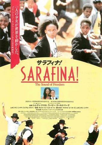 映画チラシ: サラフィナ!