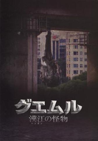 グエムル 漢江の怪物(パンフ)