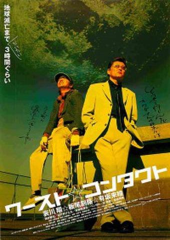 映画チラシ: ワースト・コンタクト(2人)