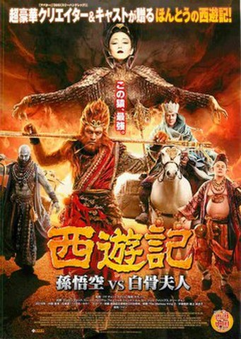映画チラシ: 西遊記 孫悟空VS白骨夫人