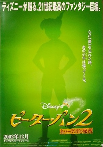 映画ポスター1463: ピーター・パン2 ネバーランドの秘密