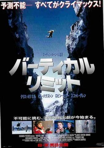 映画チラシ: バーティカルリミット(題字中段)