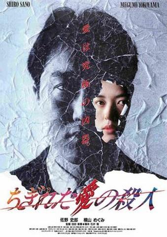 映画チラシ: ちぎれた愛の殺人