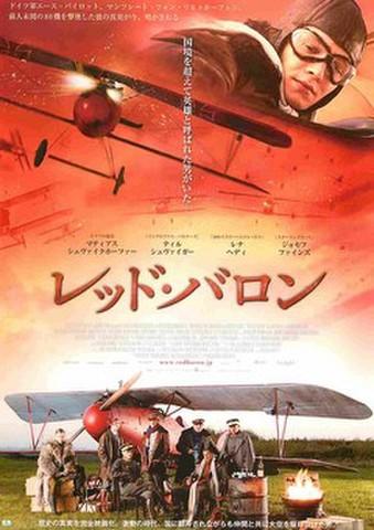 映画チラシ: レッド・バロン