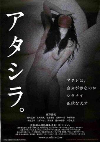 映画チラシ: アタシラ。