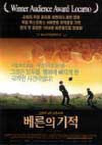 韓国チラシ199: ベルンの奇蹟