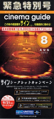 映画チラシ: サイン(小型・2枚折・UNITED CINEMAS発行)