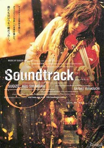 映画チラシ: サウンドトラック