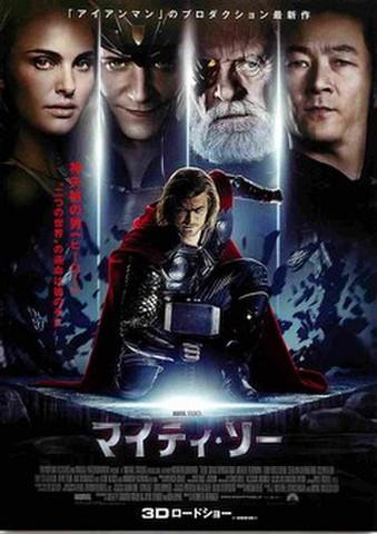 映画チラシ: マイティ・ソー(神失格の男~)