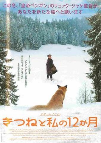 映画チラシ: きつねと私の12か月(邦題オレンジ)