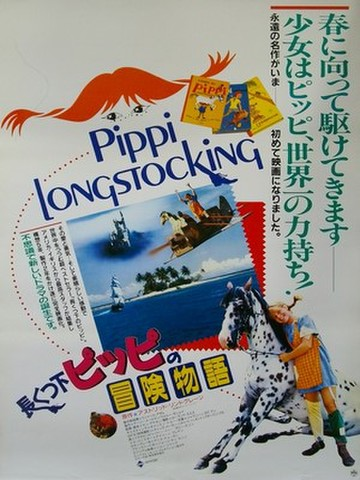 映画ポスター1406: 長くつ下ピッピの冒険物語