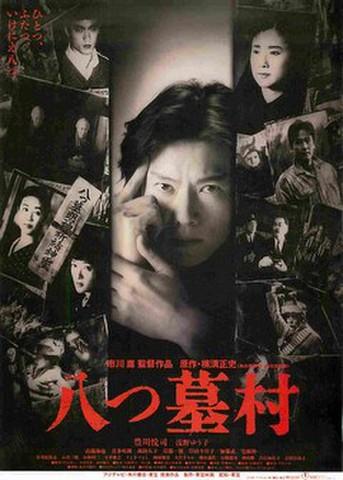 映画チラシ: 八つ墓村(豊川悦司・題字ヨコ)