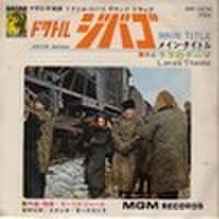 EPレコード258: ドクトル・ジバゴ