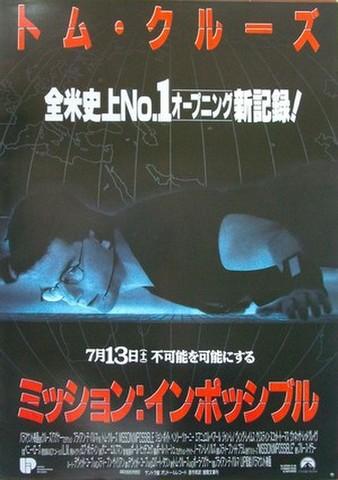 映画ポスター1745: ミッション:インポッシブル