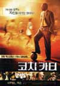 韓国チラシ791: コーチ・カーター