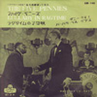 EPレコード006: 五つの銅貨