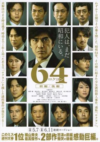 映画チラシ: 64 ロクヨン 前編/後編(2枚折)