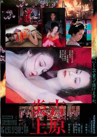 映画チラシ: 吉原炎上