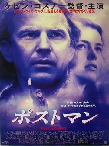 映画ポスター1356: ポストマン