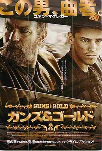 ガンズ&ゴールド(試写状・宛名記入済)