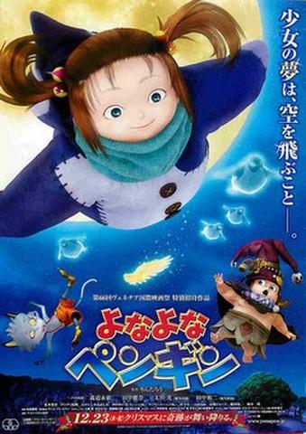 映画チラシ: よなよなペンギン(2枚折・少女の夢は~)
