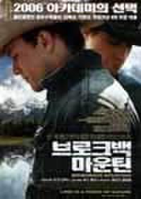 韓国チラシ878: ブロークバック・マウンテン
