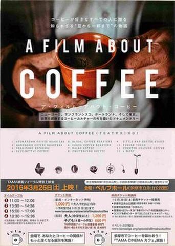 映画チラシ: ア・フィルム・アバウト・コーヒー(写真1点)