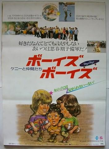映画ポスター1192: ボーイズ・ボーイズ