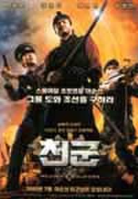 韓国チラシ745: 天軍