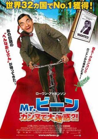 映画チラシ: Mr.ビーン カンヌで大迷惑?!