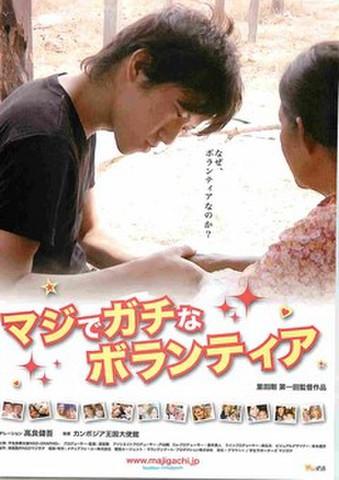 映画チラシ: マジでガチなボランティア(題字下)