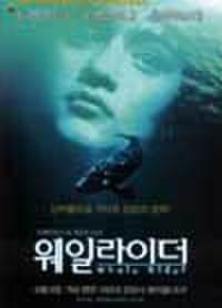 韓国チラシ632: クジラの島の少女