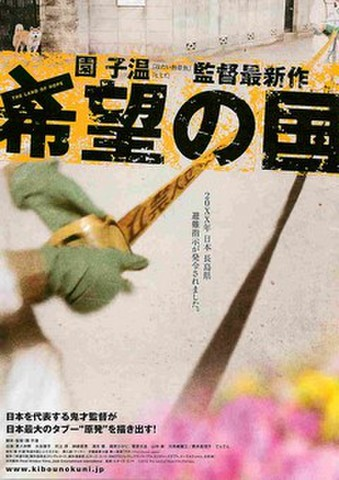映画チラシ: 希望の国(題字黒)
