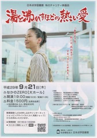 映画チラシ: 湯を沸かすほどの熱い愛(A4判・ホール版・日本点字図書館秋のチャリティ映画会)