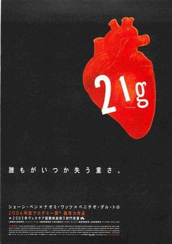 映画チラシ: 21g(人物なし)