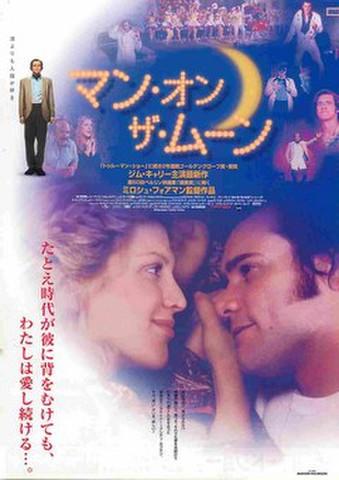 映画チラシ: マン・オン・ザ・ムーン(題字上)