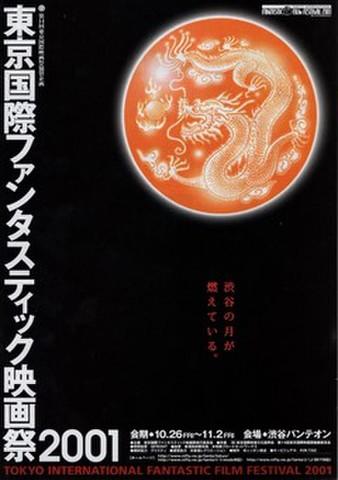 映画チラシ: 第14回東京国際映画祭協賛企画・東京国際ファンタスティック映画祭2001(A4判・2枚折)
