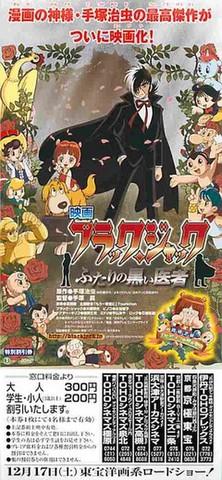 ブラック・ジャック ふたりの黒い医師(割引券・漫画の神様~)