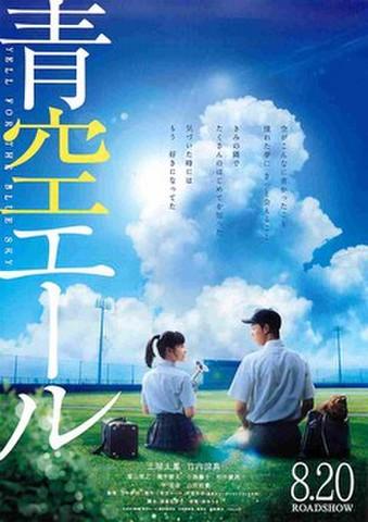 映画チラシ: 青空エール